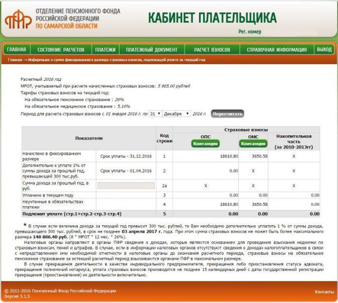 Страница кабинета плательщика взносов на портале ПФР