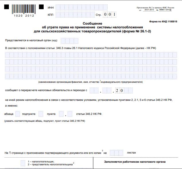Форма № 26.1–2 — сообщение об утрате права на применение ЕСХН