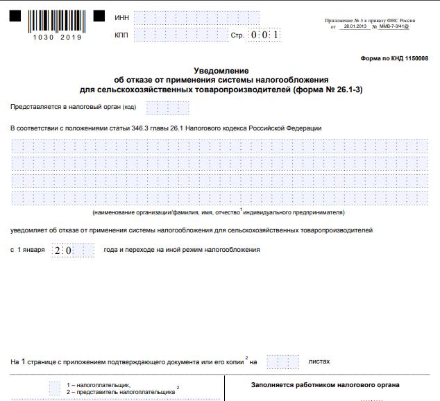 Форма № 26.1–3, уведомление об отказе от ЕСХН