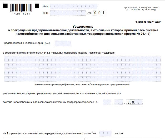 Форма № 26.1–7, уведомление о прекращении деятельности на ЕСХН