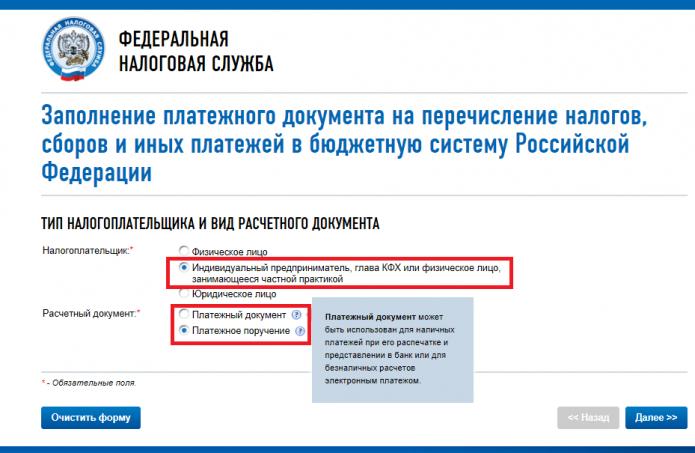 Вкладка «Заполнение платёжного документа на перечисление ИП налога, страхового взноса и пр.» на сайте ФНС