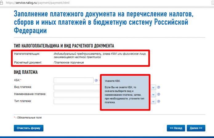 Шаг №2 — выбор вида платежа при заполнении платёжки на сайте ФНС