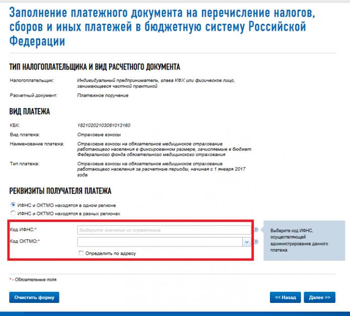 Шаг №3 — выбор ИФНС (получателя платежа) при заполнении платёжки на сайте ФНС