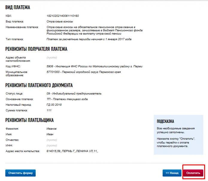 Заполнение реквизитов плательщика на сайте ФНС и оплата