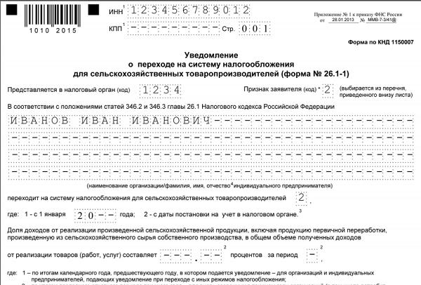 Форма № 26.1–1 — уведомление о переходе на ЕСХН