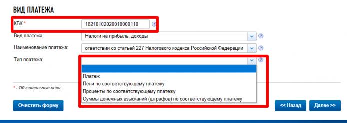 Страница онлайн-сервиса ФНС по заполнению платёжных документов (КБК и типы платежа)