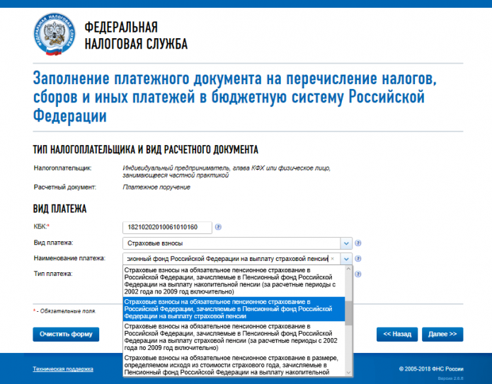 Страница «Заполнение платёжного документа на перечисление налогов, сборов» на портале ФНС РФ