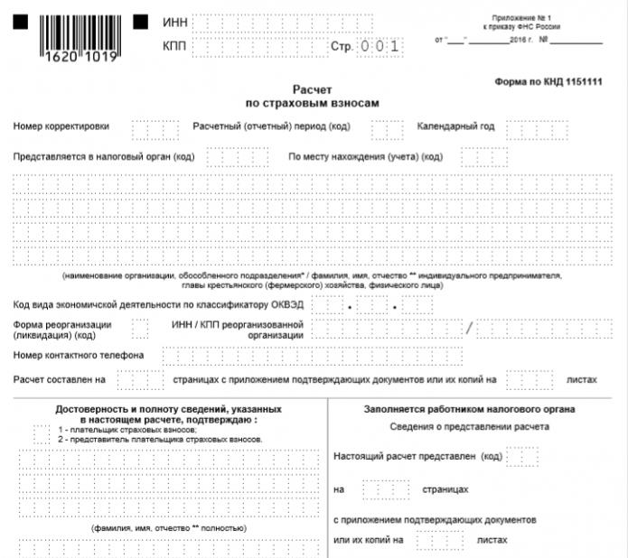 Титульный лист формы по КНД 1151111