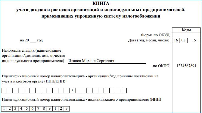 Титульный лист КУДиР (пример)