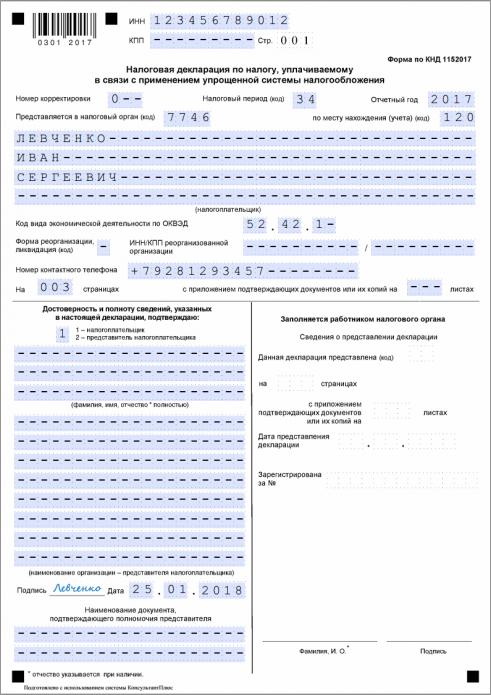 Титульный лист декларации по УСН (образец)
