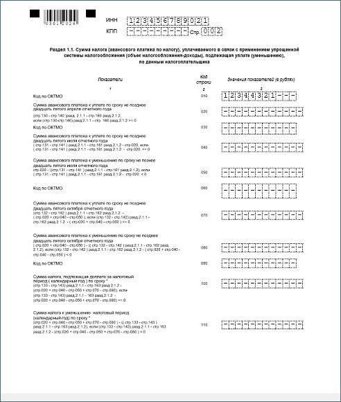 Образец заполнения Раздела 1.1 декларации по УСН с нулевыми показателями