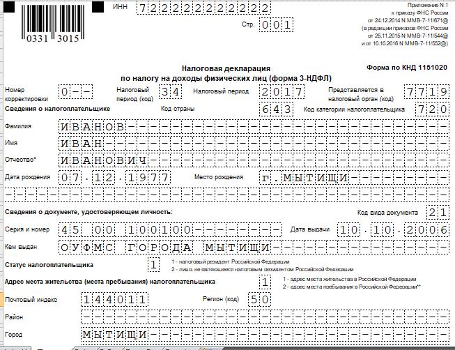 Титульный лист 3-НДФЛ (образец)