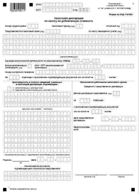 Декларация НДС (форма)