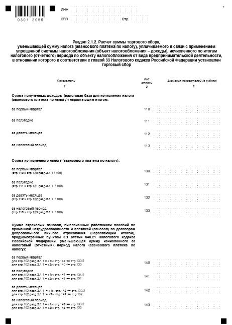 Декларация по УСН, раздел 2.1.2