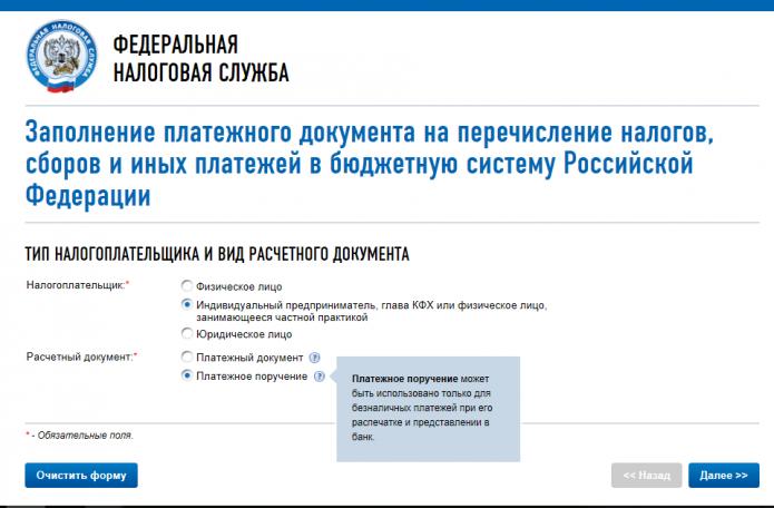Страница сервиса «Заполнение платёжного документа на перечисление налогов и взносов»