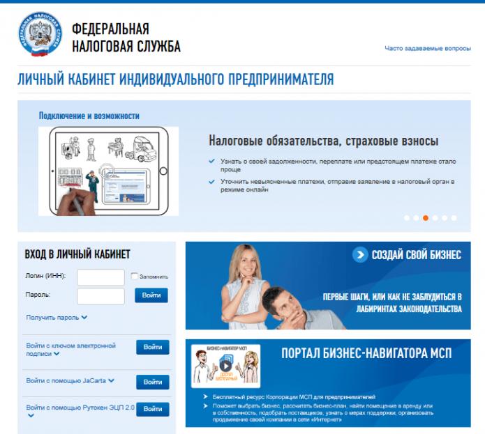 Скрин страницы входа в Личный кабинет налогоплательщика на портале ФНС