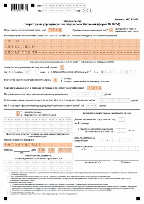 Уведомление о переходе на УСН (образец заполнения)