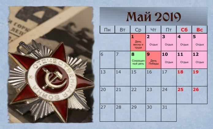 Календарь праздничных дней на май 2019 года