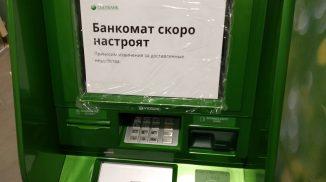 Банкоматы исчезнут