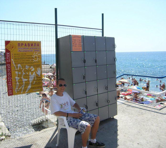 Камера хранения на пляже