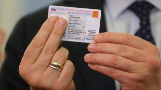 электронный паспорт