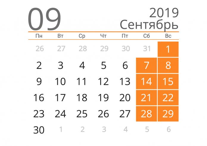 Календарь на сентябрь 2019 года