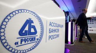 Ассоциация банков России лого