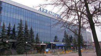 Бизнес-центр Акватория