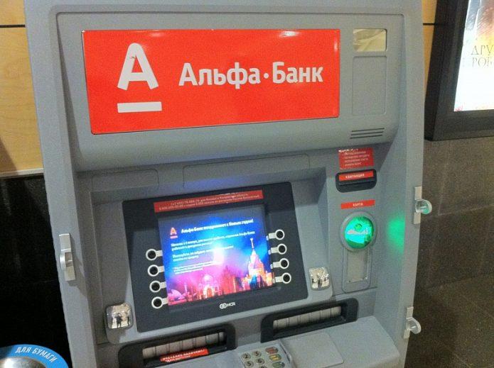 Терминал Альфа-банка