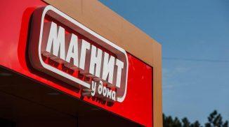 Супермаркет «Магнит» лого