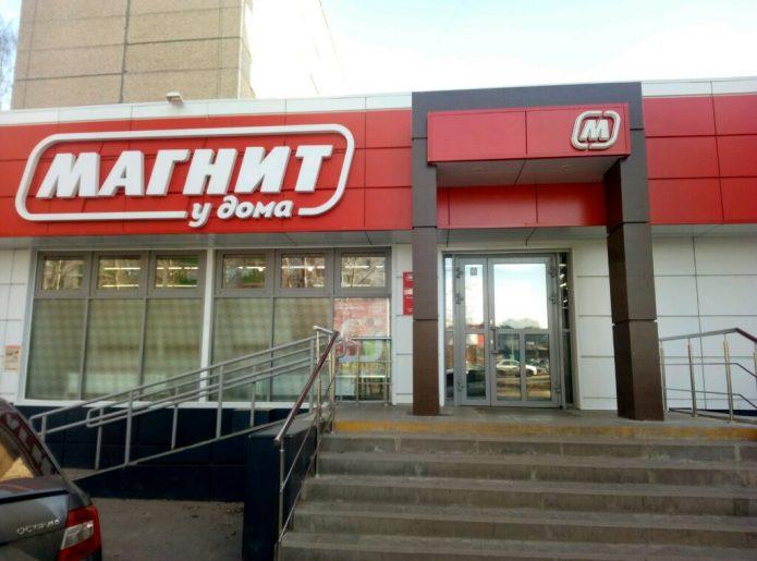 Супермаркет «Магнит» У дома