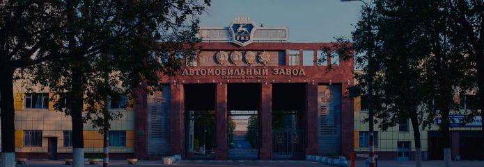 Завод ГАЗ