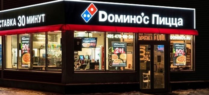 Domino's Pizza Russia