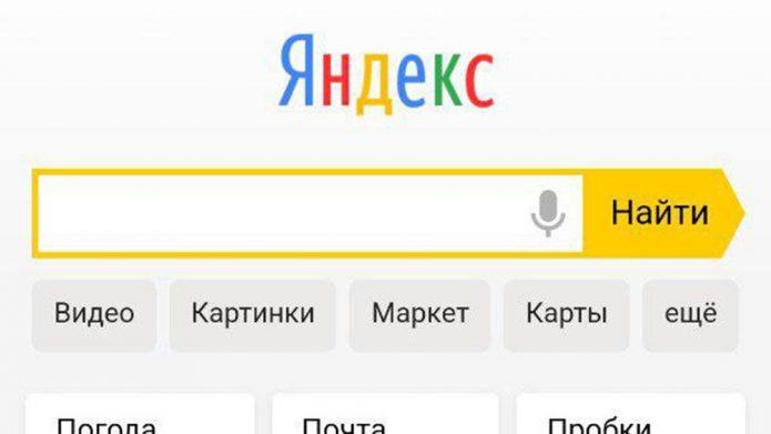 «Яндекс»