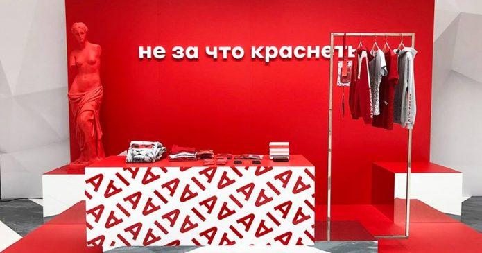 «Альфа-банк» магазин одежды