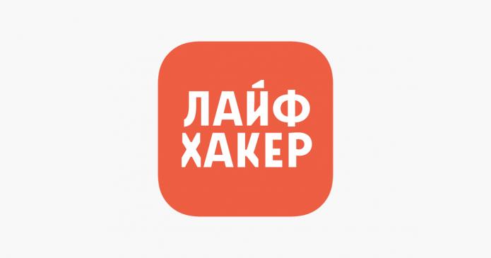 «Лайфхакер»