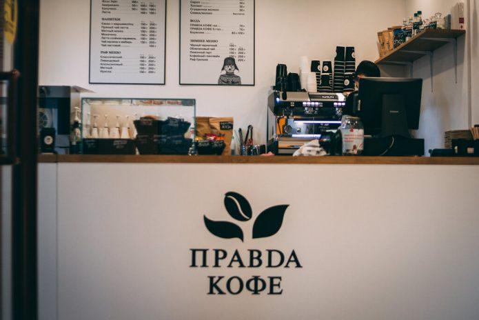«Правда кофе»