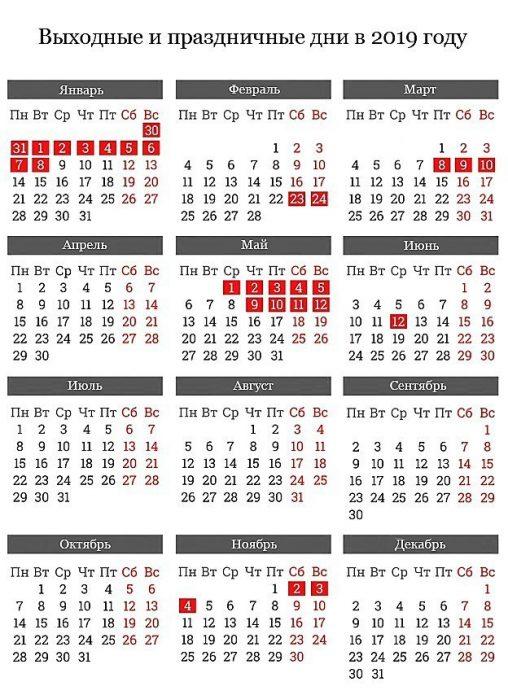Выходные и праздничные дни в октябре