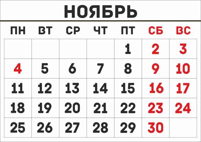 ноябрь 2019 календарь